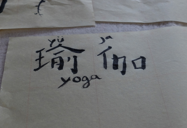 caligraphie yoga chine